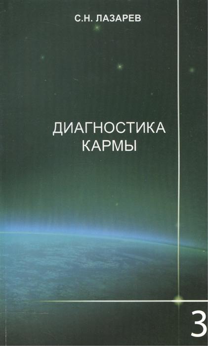Лазарев С. Диагностика кармы 3 лазарев с диагностика кармы 3