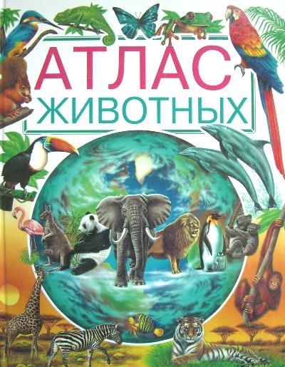 Атлас животных Русич