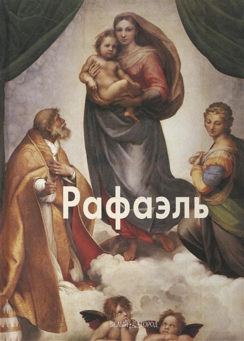 Пономарева Т. Рафаэль пономарева т мещерский