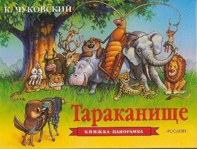 Чуковский К. Тараканище чуковский к тараканище