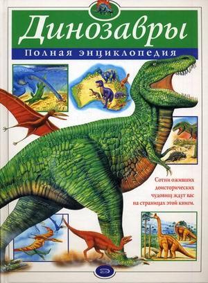 Грин Т. Динозавры Полная энциклопедия грин т насекомые полная энциклопедия