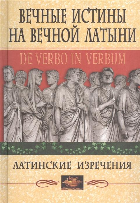 Барсов С. (сост.) Вечные истины на вечной латыни Латинские изречения цена 2017