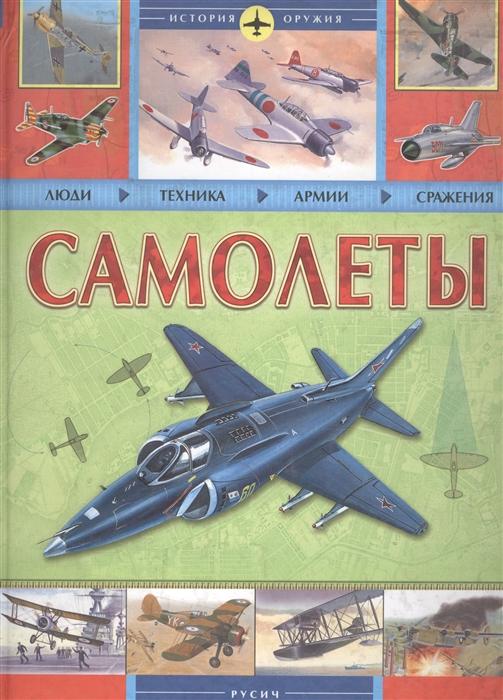 Купить Самолеты, Русич, Техника