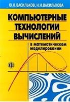 Компьютерные технологии вычислений в математическом