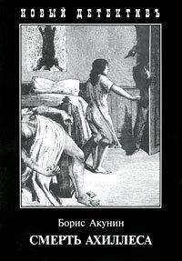 Акунин Б. Смерть Ахиллеса борис акунин смерть ахиллеса