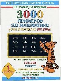Узорова О., Нефедова Е. 3000 примеров по математике 1 кл узорова о нефедова е 3000 примеров по математике 3 кл