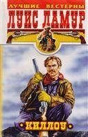 Киллоу Центрполиграф. Ламур Л. ISBN: 5227012024