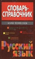Словарь-справочник Русский язык Харвест.