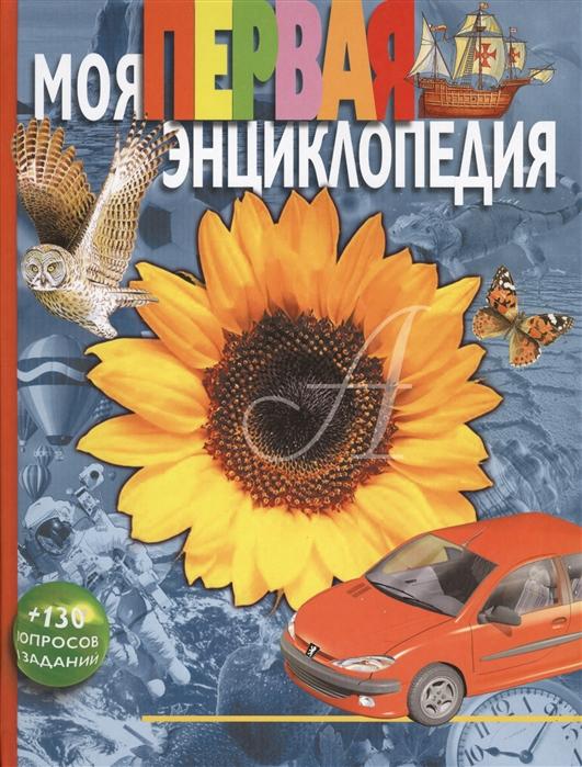 Гальперштейн Л. Моя первая энциклопедия