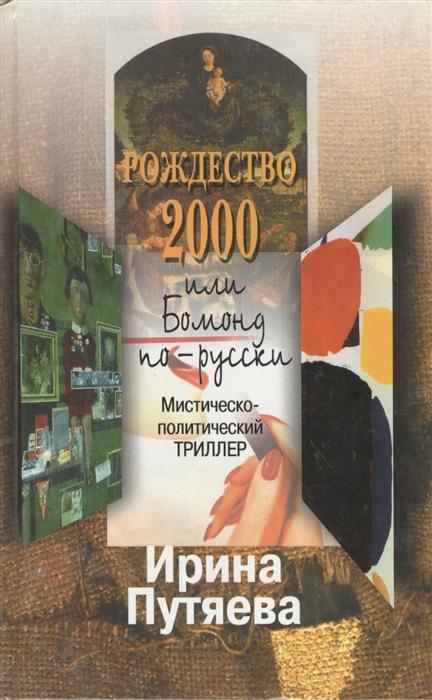 Рождество 2000 или Бомонд по-русски