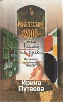 Рождество 2000 или Бомонд по-русски Книга-Графикс