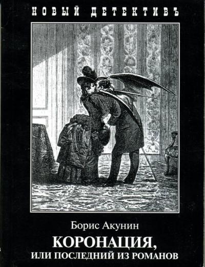 Акунин Б. Коронация акунин б левиафан