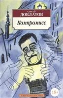 Компромисс Азбука. Довлатов С. ISBN: 9785971058328