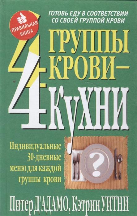 Д`Адамо П., Уитни К. 4 группы крови 4 кухни кухни и столовые группы