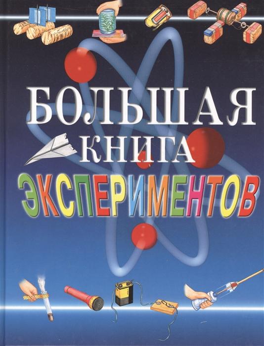 Мейяни А. (ред.) Большая книга экспериментов для школьников мейяни а ред большая книга экспериментов для школьников