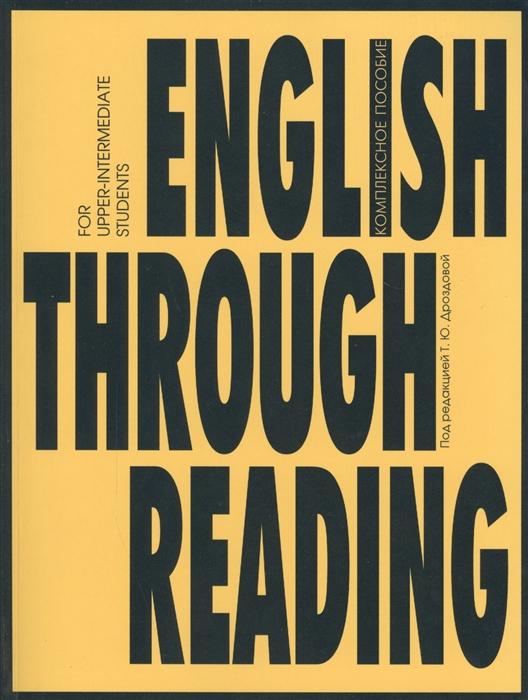 Английский через чтение Химера