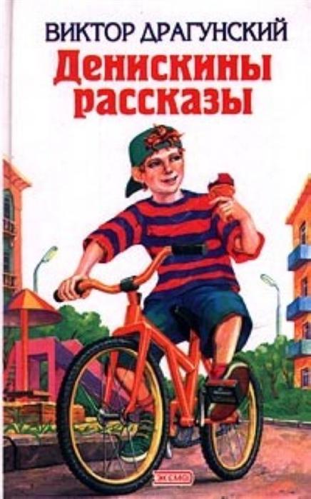 Купить Денискины рассказы, Эксмо-Пресс, Проза для детей. Повести, рассказы