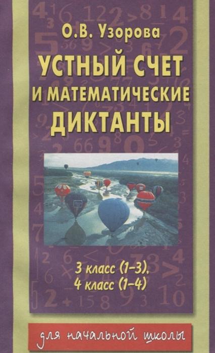 Устный счет и математические диктанты 3-4 класс