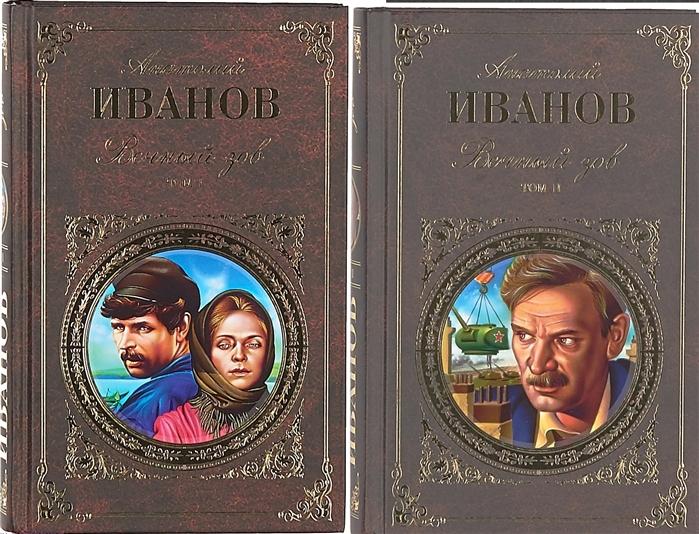 Иванов А. Вечный зов комплект из 2 книг