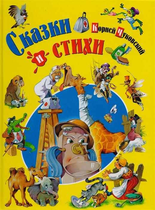 цена на Чуковский К. Сказки и стихи Чуковский
