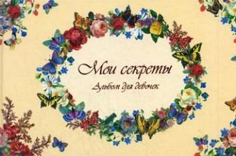 Фото - Подъяпольская Н. Мои секреты глушкова н ред секретный дневничок мои секреты
