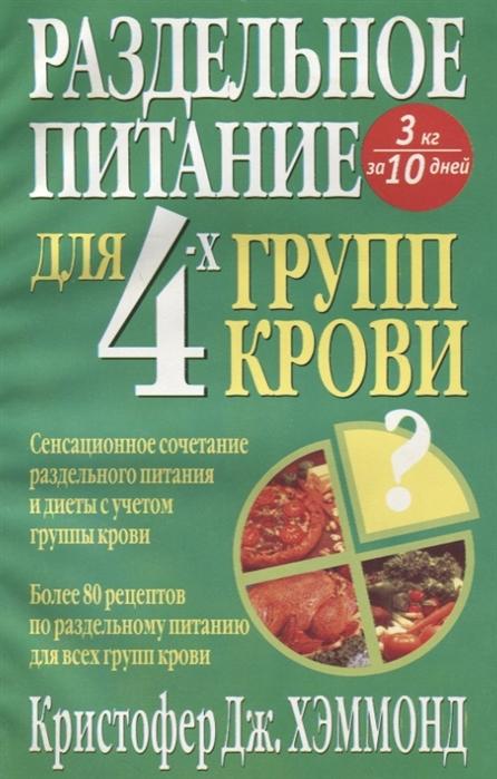 Хэммонд К. Раздельное питание для 4-х групп крови