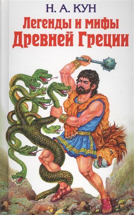 Купить Легенды и мифы Древней Греции, Эксмо, Фольклор для детей