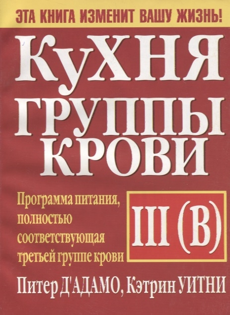 Д`Адамо П., Уитни К. Кухня группы крови 3