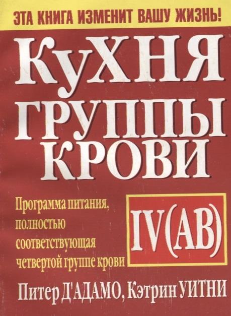 Д`Адамо П., Уитни К. Кухня группы крови 4 п в бобрович 4 группы крови 4 пути от гипертонии