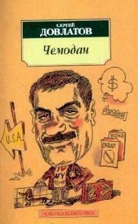 Довлатов С. Чемодан сергей довлатов чемодан сборник