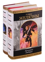 Хроники Амбера комплект из 2-х книг Эксмо-Пресс