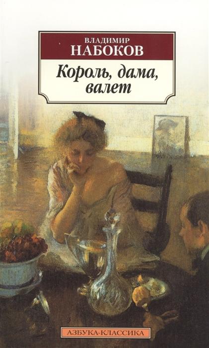 Набоков В. Король дама валет владимир набоков король дама валет камера обскура