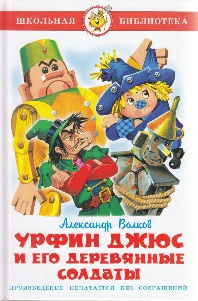 Волков А. Урфин Джюс и его деревянные солдаты а волков а волков сказочные повести
