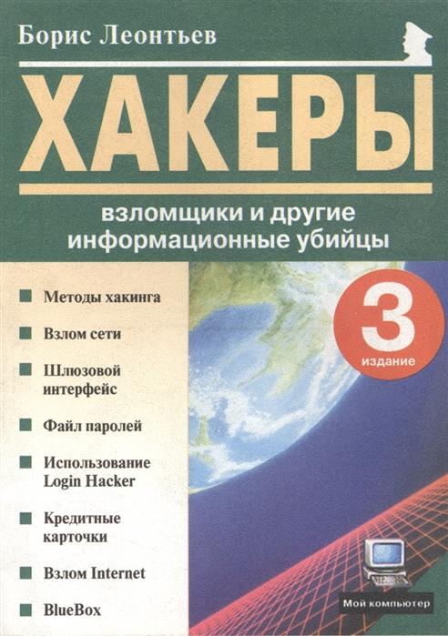Леонтьев Б. Хакеры взломщики и другие информационные убийцы безродный и массандрагора взломщики