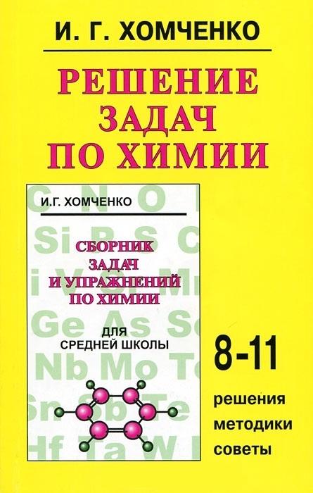Хомченко И. Решение задач по химии хомченко и г решение задач по химии 8 11 классы решения методики советы