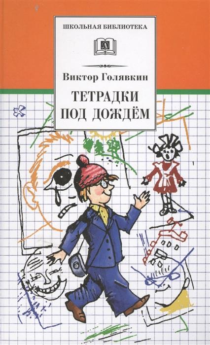 Купить Тетрадки под дождем, Детская литература, Проза для детей. Повести, рассказы