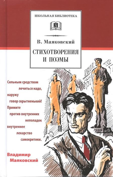 Маяковский В. Маяковский Стихотворения и поэмы маяковский в в в маяковский стихи и поэмы