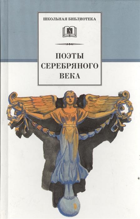 Сухова Н. (сост.) Поэты серебряного века цена 2017