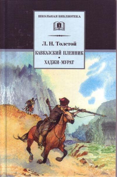 цена на Толстой Л. Кавказский пленник Хаджи-Мурат