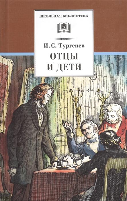Тургенев И. Отцы и дети тургенев и отцы и дети