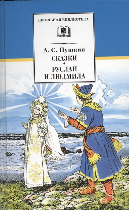 Сказки Руслан и Людмила