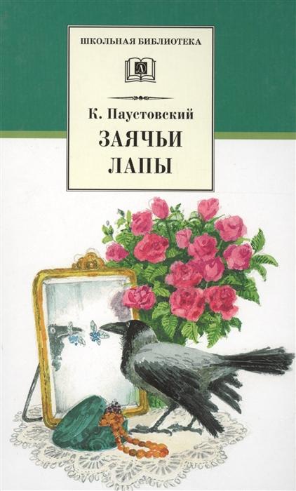 цена на Паустовский К. Заячьи лапы