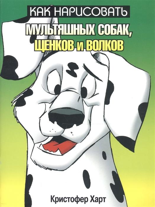 Купить Как нарисовать мультяшных собак щенков и волков, Попурри, ООО, Рисование