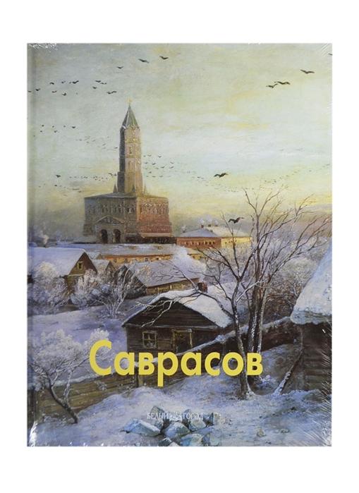 Пахомова О. Саврасов цена