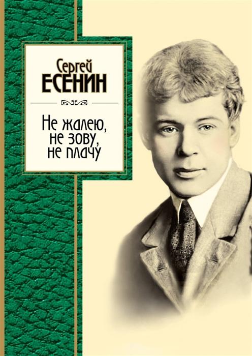 Есенин С. Не жалею не зову не плачу есенин сергей александрович не жалею не зову не плачу стихотворения