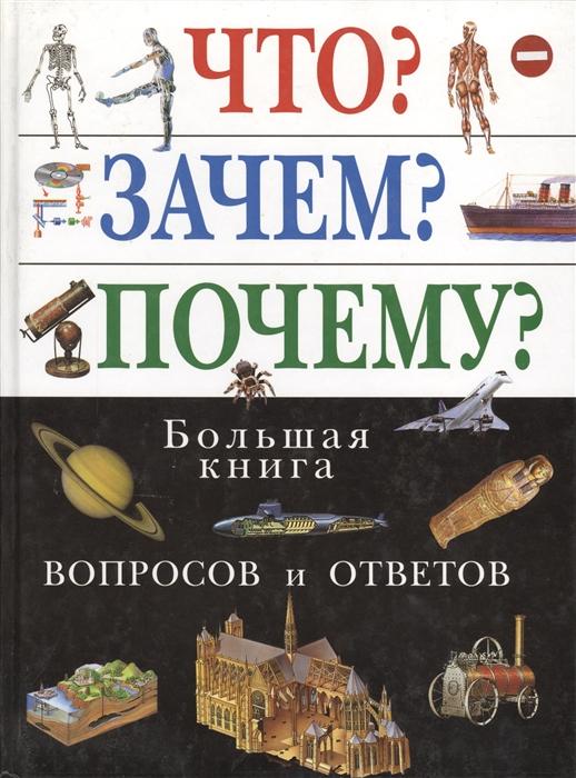 Что Зачем Почему Большая книга вопросов и ответов почему как новая книга вопросов и ответов