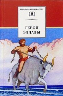 Смирнова В. Герои Эллады