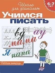 Учимся писать 6-7 лет Р т