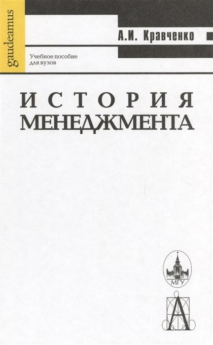 История менеджмента Кравченко