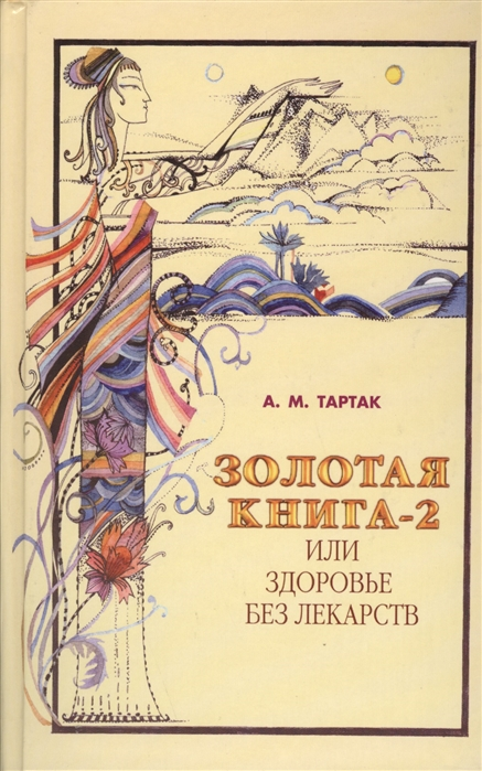 Тартак А. Золотая книга 2 Или здоровье без лекарств цена и фото